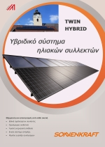 Sonnenkraft Twin hybrid